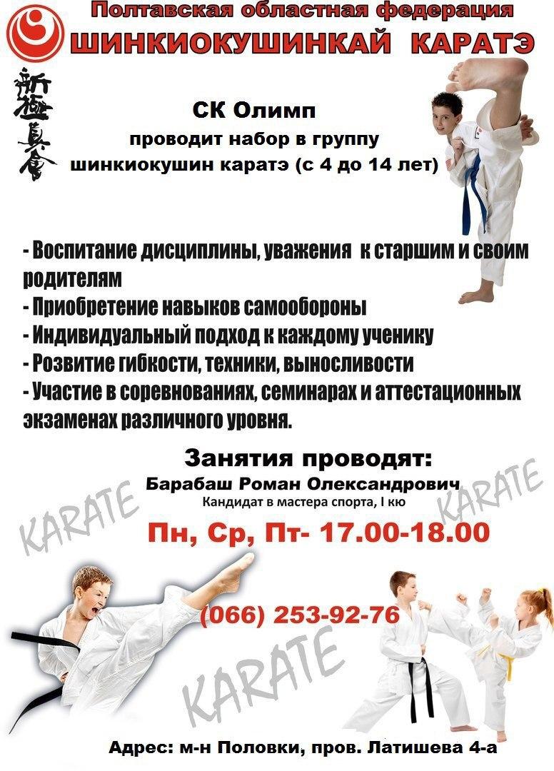 спортивний клуб олімп полтава, фітнес клуб, карате для дітей