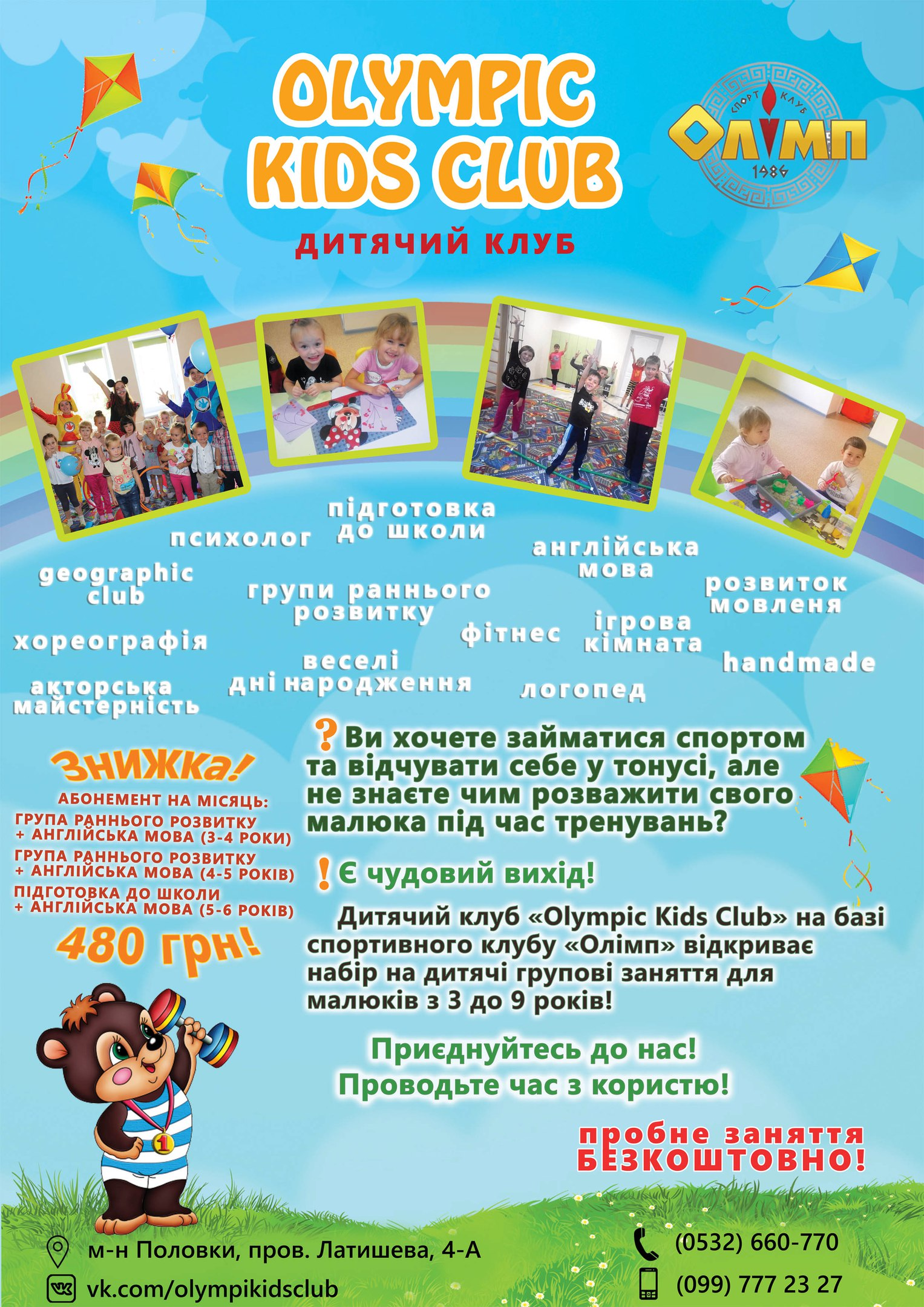 Olimpic Kids Club