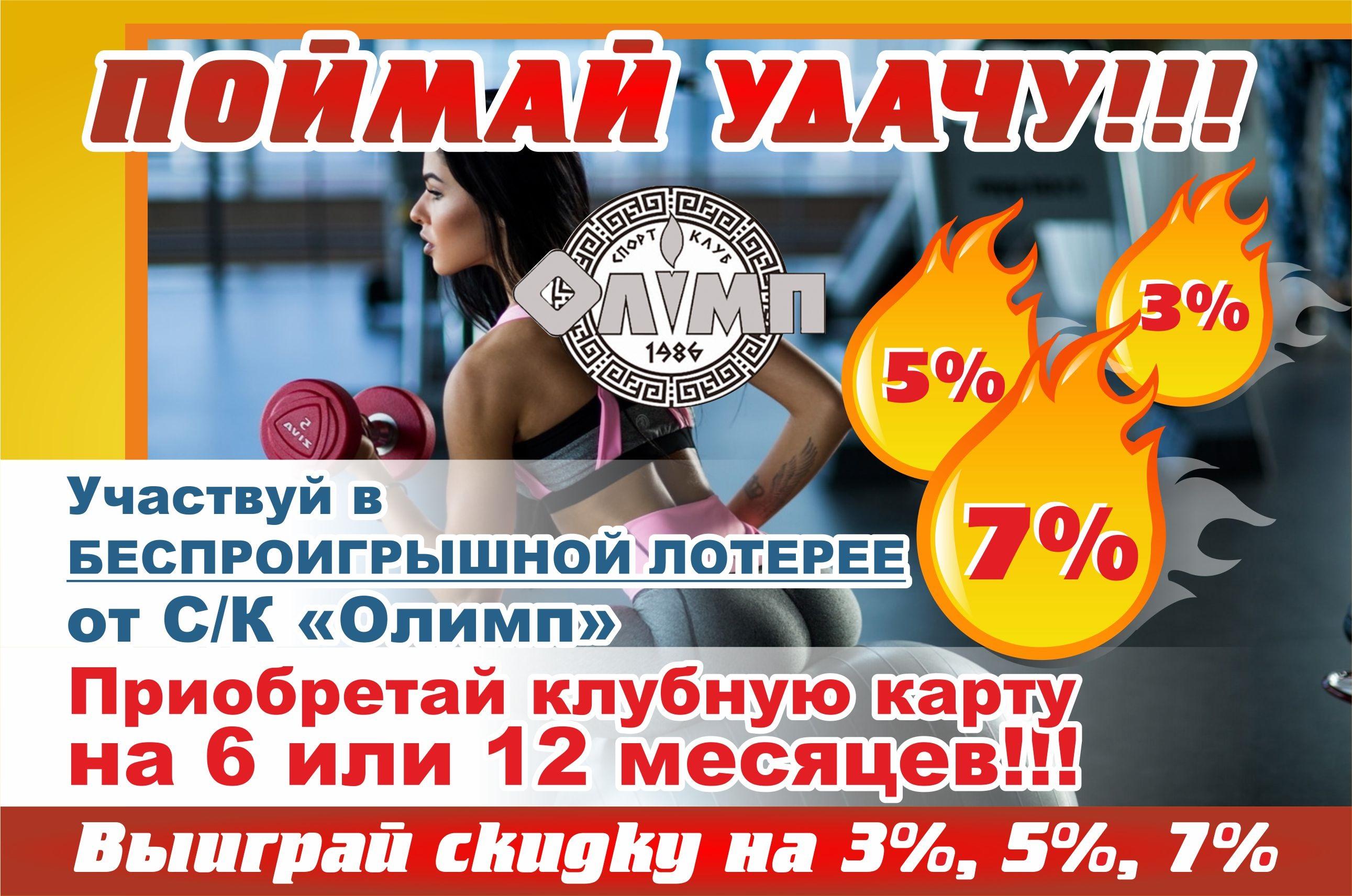 спортивный клуб олимп полтава Фитна