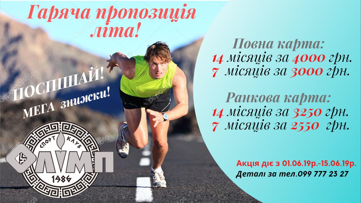 спортивний клуб олимп полтава фитнес